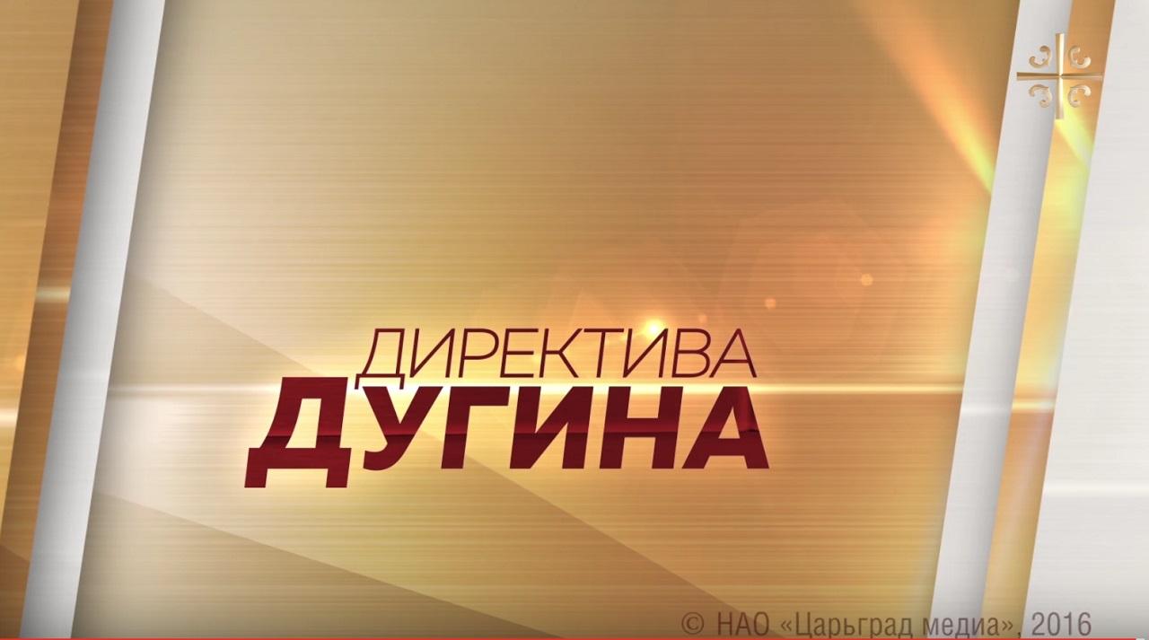 Dugin1