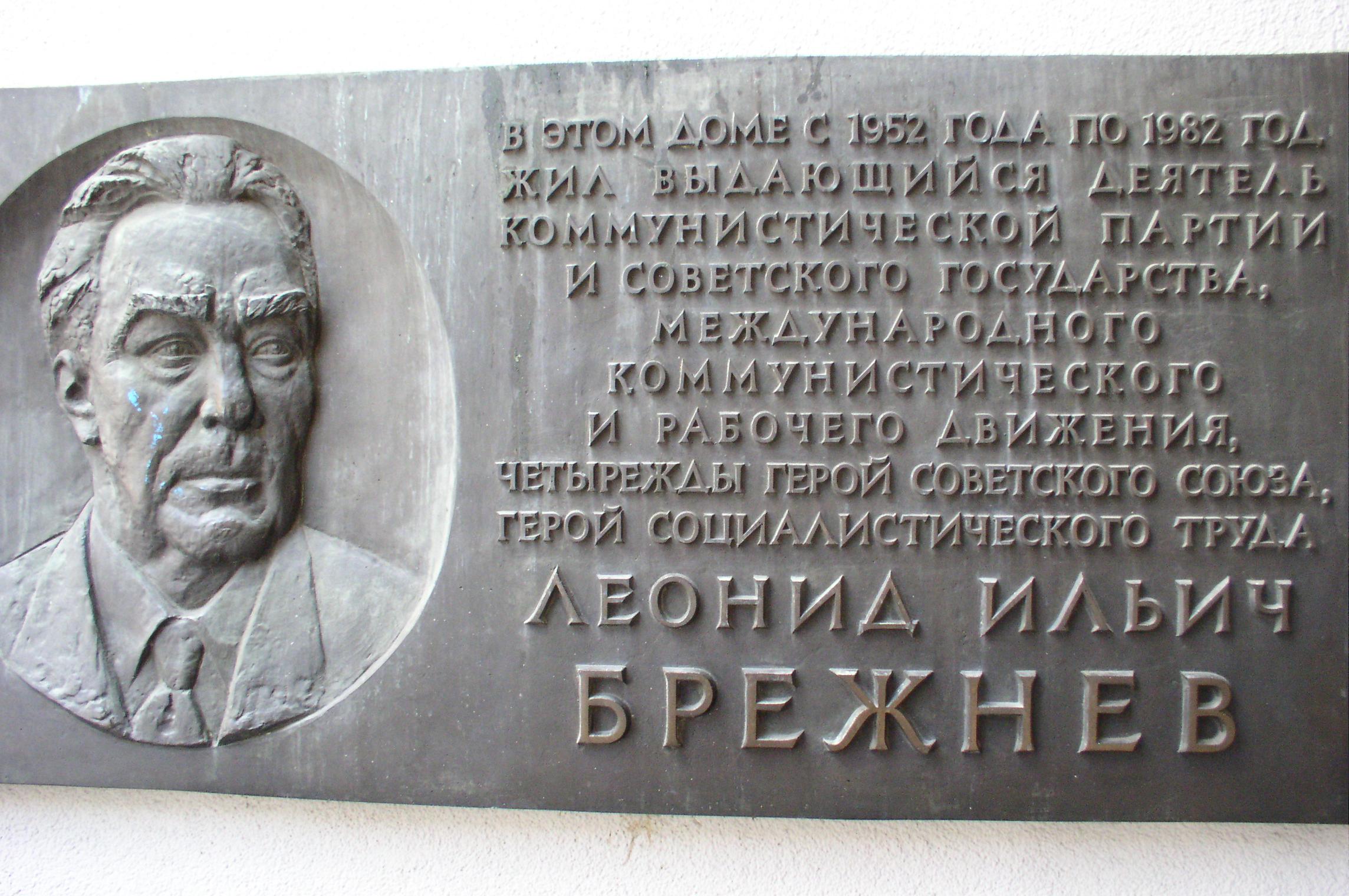 brezhnev_plaque