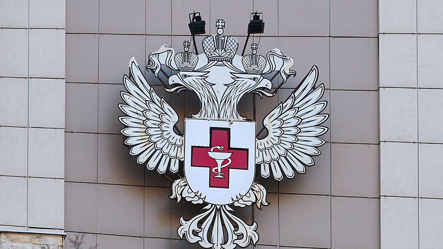 Эмблема Министерства здравоохранения Российской  Федерации на фасаде здания